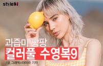 '과즙미 팡팡' 터지는 수영복 9