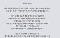 '1타 강사' 박광일, 댓글 조작…\