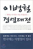 [내인생의책]이병철 경영대전