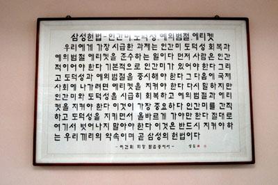 """②""""이병철은 논어, 이건희는 삼성 헌법 ! """""""