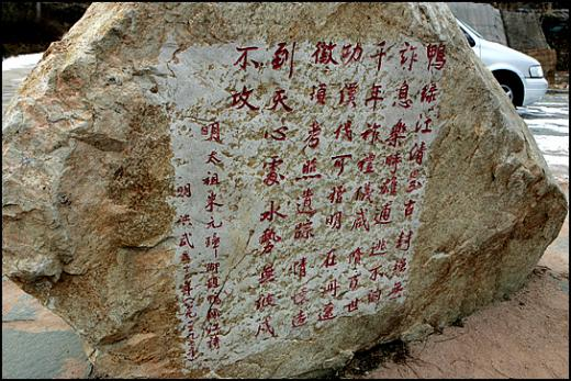 ↑중국 압록강변 호산장성에 중국 명태조 주원장이 남긴 비석. 당시 조선과의 국경을 확정짓는 의미로 주원장이 직접 하사했다. 이 비석 맞은 편으로 불과 10미터 떨어진 곳이 북한-중국 국경이다.