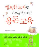 [Book]내 아이 부자로 키우는 용돈교육