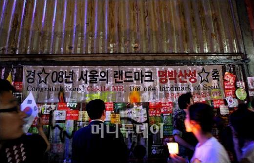 [글로벌뷰]MB 정부의 한계 '명박산성'
