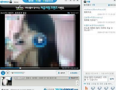 ↑ 해당 BJ S의 인터넷 방송화면