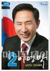 한국 선거 60년-'황소'부터 '경제'까지