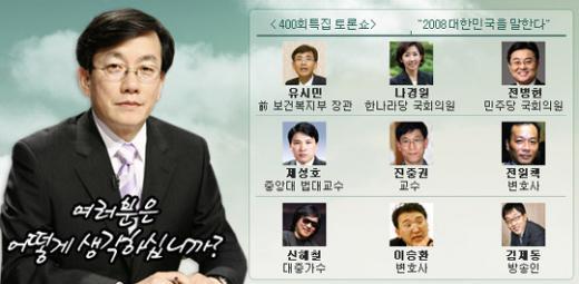 '촌철살인' 400회 100분토론 어록 총정리