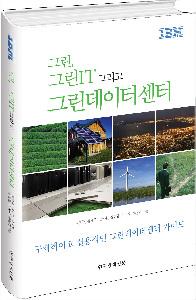한국IBM, '그린데이터센터' 서적 출간