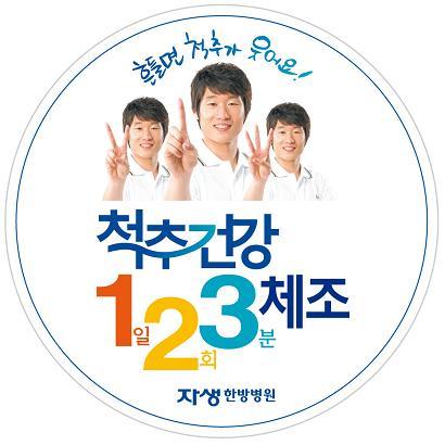자생한방병원, 박지성 선수와 '척추건강' 캠페인