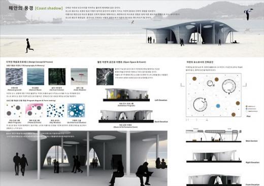 포항시, 테라노바 디자인 공모전 선정작 발표