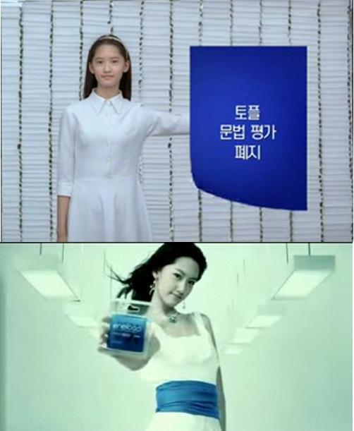 ↑소녀시대 윤아 데뷔전 CF캡처