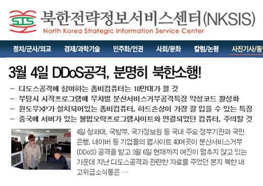 """북한전략정보서비스센터는 7일 북한 내 고위급소식통을 인용해 """"이번 디도스 공격은 북한의 소행일 가능성이 높다""""고 밝혔다. ⓒ북한전략정보서비스센터 홈페이지"""