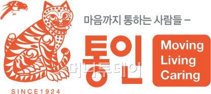 통인, '무빙·리빙·케어링' 토탈 홈케어 서비스