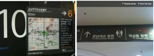 지하철 2호선을 이용하는 한 시민이 강남역 표지판의 문제를 제기했다.(사진=트위터 ID @hangulo)<br /> <br />  캡처)
