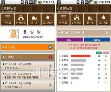 강추! 8월의 베스트 '모바일앱 4選'