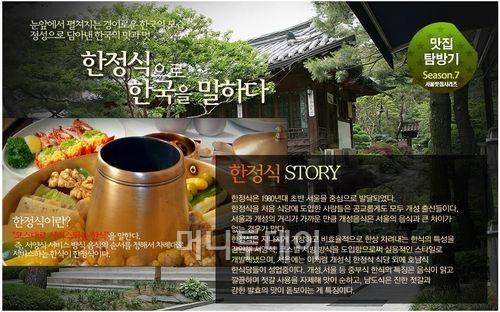 상견례 장소 추천, 대한민국 대표 한정식 맛집!