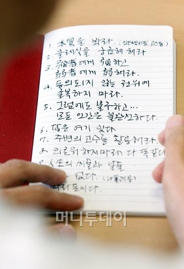 박웅현 ECD가 젊은 친구들에게 해주고 싶은 말들을 적어가고 있다는 공책의 첫페이지이다.