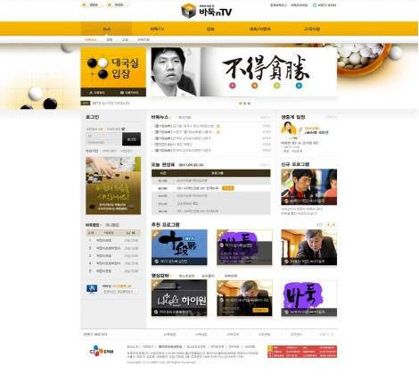 넷마블, '바둑nTV' 서비스 시작