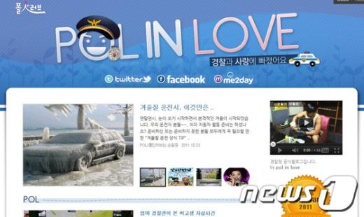 경찰청 공식 블로그 '폴인러브(Polinlove)'.  News1