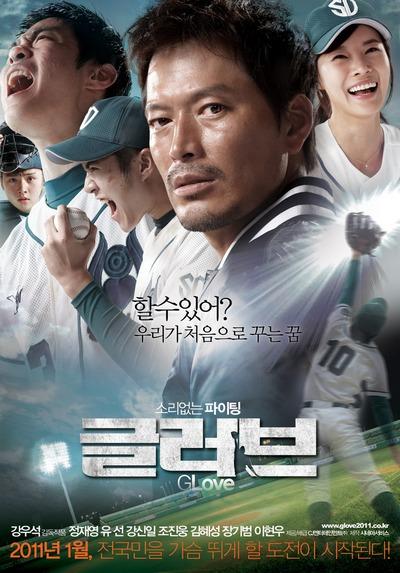 ↑청각 장애인 야구팀을 소재로한 영화 글러브.