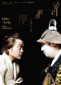 전통문화와 역사에서 빚어낸 공연 두편