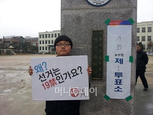 이날 오전 청소년 투표권을 요구하는 시위에 나선 고등학생 정필재군.