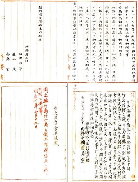 위: &lt;조선국교제시말내탐서&gt;(1870년),<br /> 아래: &lt;태정관 지시문&gt;(1877년) (출처=동북아역사재단)