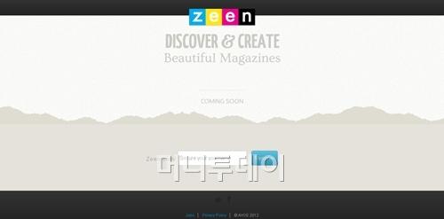 스티브 첸이 곧 공개할 진닷컴의 홈페이지. '아름다운 잡지를 발견하라. 그리고 만들어라'는 티저 문구만 나와있다.