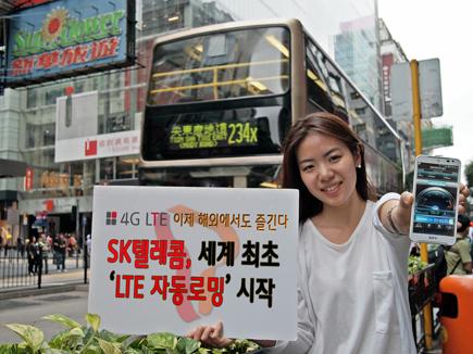 ↑SK텔레콤은 홍콩 이동통신사인 CSL와 손잡고 지난 6월4일부터 'LTE자동로밍'을 시작했다.
