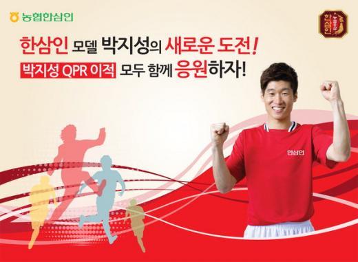 ↑NH농협 홍삼제품 한삼인 모델로 발탁된 박지성 선수