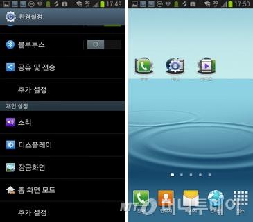 """갤럭시S3, 해외 유출 '젤리빈' 업뎃 해보니 """"오~"""""""