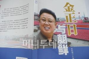 중국에서 만난 김대중과 장개석 그리고 김정일