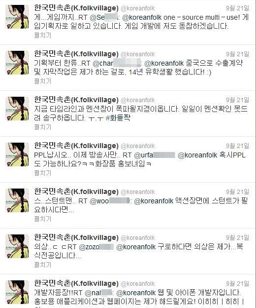 지난 21일 트위터 이용자들이 '한복이 너무해' 드라마화를 위해 자신의 재능을 기부하겠다며 보낸 멘션 중 일부
