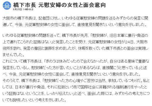 ▲위안부 할머니들을 직접 만나겠다고 말한 하시모토 도루 오사카 시장 (ⓒNHK 기사 캡쳐)