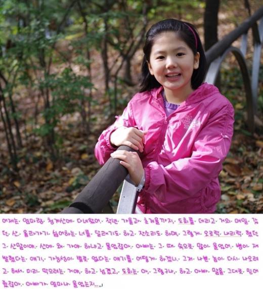 (위) 지난 2009년 10월 도희가 병원 앞에서 찍은 사진. 이날 오후부터 도희는 골수이형성증후군 진단을 받고 소아암병동으로 옮겨 2년 6개월간의 투병생활을 시작했다. (아래) 도희 아버지 김정환씨(44)가 '쫑알공주 도희체'로 작성한 일기 중 일부. 분홍색은 딸 도희가 가장 좋아하던 색깔이다. (사진=김정환씨 제공)