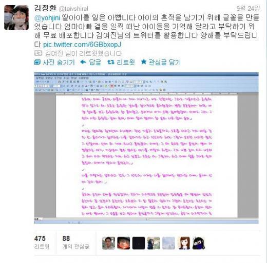 지난 24일 도희 아빠 김정환씨가 올린 트윗이 네티즌 사이에서 500회에 가까운 리트윗을 기록하며 화제다 됐다. (사진=영화배우 김여진씨 트위터 캡쳐)