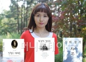 '악녀의 시' 수피아, 세 번째 도서 '신의생각' 출간