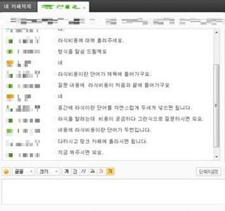 ↑댓글알바 주선 업체와 알바생의 인터넷 채팅 캡쳐화면. 이들 기업은 알바 활동자에게 개별적으로 구체적인 댓글 방식을 지시한다.