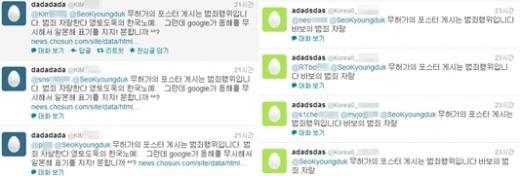 ⓒ한국 홍보 전문가 서경덕 성신여대 교양교육원 교수에게 동일한 내용의 멘션을 반복적으로 보낸 트위터 캡처화면.