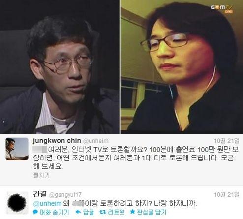 ▲ 진중권 교수와 한 네티즌이 토론을 벌이고 있는 모습. 이날 토론은 인터넷 곰TV에서 생중계됐다.
