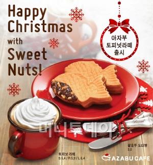 아자부 카페, 겨울철 인기 메뉴 '토피넛라떼' 출시