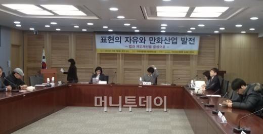 7일 국회의원회관 제2세미나실에서 열린 '표현의 자유와 만화산업발전' 토론회