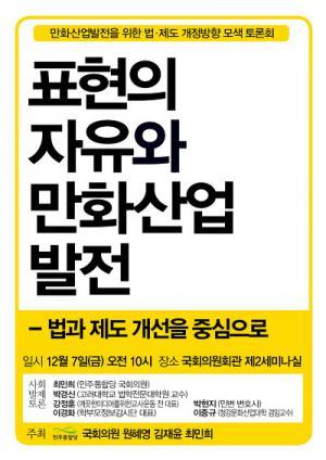 7일 국회의원회관 제2세미나실에서 열린 '표현의 자유와 만화산업발전' 토론회 포스터 ⓒ최민희 민주통합당 의원실