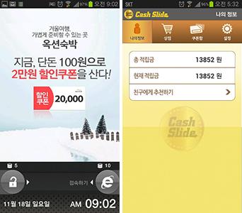 내 월급만 빼고 다 오르는 시대, 생활비 아끼는 앱이 있다
