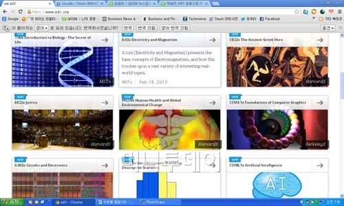 하버드대와 MIT대가 공동으로 만든 에드엑스 사이트의 강좌소개 화면.