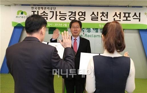 ↑ 권혁인 광해관리공단 이사장(가운데)이 13일 서울 종로구 공단 본사에서 열린 '지속가능경영 실천선포식'에서 직원 대표와 함께 실천 강령을 선언하고 있다.ⓒ한국광해관리공단