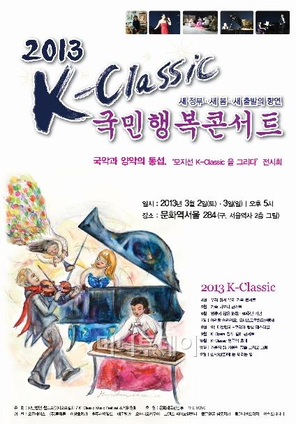 문화역서울284서 'K-클래식 국민행복 콘서트'