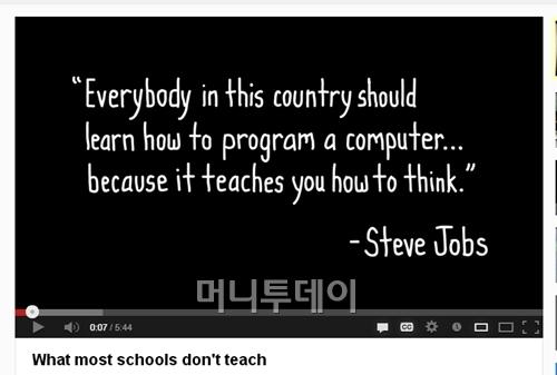 """영화는 스티브잡스의 어록으로 시작한다.  """"이 나라의 모두가 컴퓨터를 프로그래밍하는 법을 배워야 한다. 왜냐하면, 프로그래밍은 바로 생각하는 방법을 가르쳐주기 때문이다.""""  <br />"""