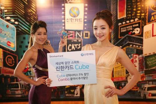 신개념 '신한카드 큐브(Cube)' 출시