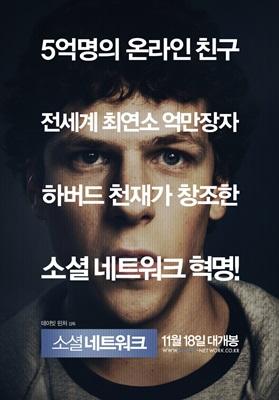영화 '소셜네트워크'는 세계 최연소 억만장자 반열에 올라선 마크 주커버그의 페이스북 창업 이야기를 다뤘다. (ⓒ소셜네트워크 공식 홈페이지)