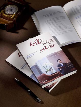 김광석 참존화장품 회장이 출간한 '성공은 나눌수록 커진다' 증보판. /사진제공=참존화장품
